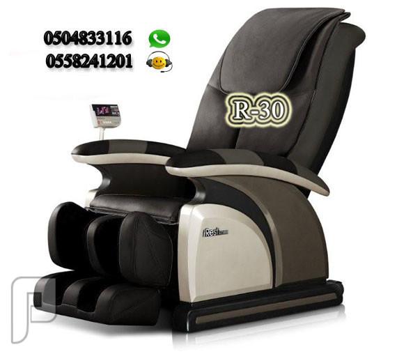 كرسي المساج الشامل ذوالتقنية الألمانية موديل R-30 كرسي المساج الشامل ذوالتقنية الألمانية موديل R-30  بسعر 5999 ريال