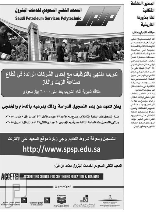 وظائف لدى المعهد التقني السعودي لخدمات البترول