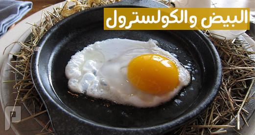 حقيقة العلاقة بين أكل البيض والكولسترول هل فعلا يشكل خطراً