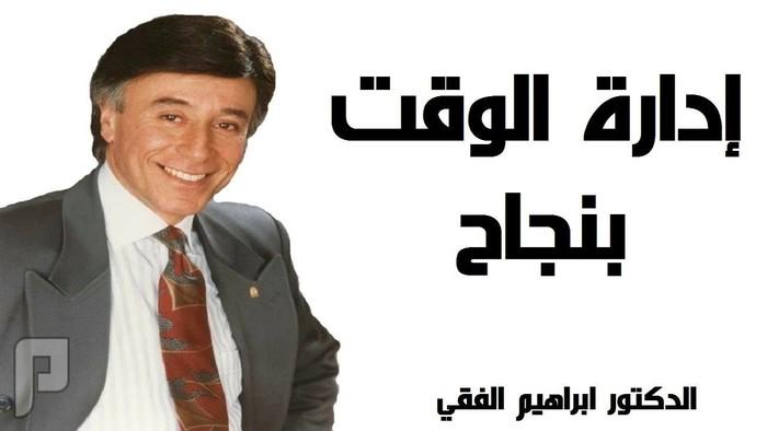 إدارة الوقت بنجاح   الدكتور ابراهيم الفقي  