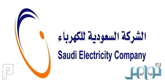 السعودية للكهرباء تتيح التقديم على برامج التدريب المنتهي بالتوظيف