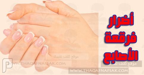 أضرار فرقعة الأصابع وكيف يمكن التخلص من هذه العادة