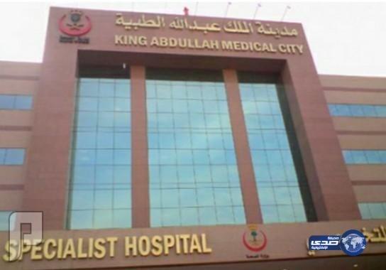 وظائف شاغرة في مدينة الملك عبدالله الطبية بمكة للرجال والنساء