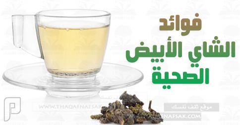 10 فوائد صحية للشاي الأبيض يجب أن تعرفها