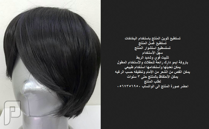 باروكة شعر مستعار الأيمو emo hire wig باروكة ايمو https://salla.sa/men_wig
