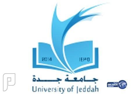 جامعة جدة تعلن عن وظائف شاغرة لديها