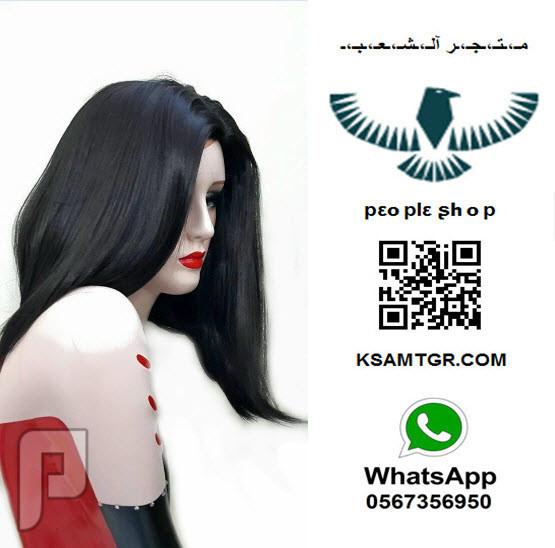 باروكة شعر نسائي طويله 48 أنش مستورده من دبي كاريه ب 450 ريال طويل كوريا 90 %