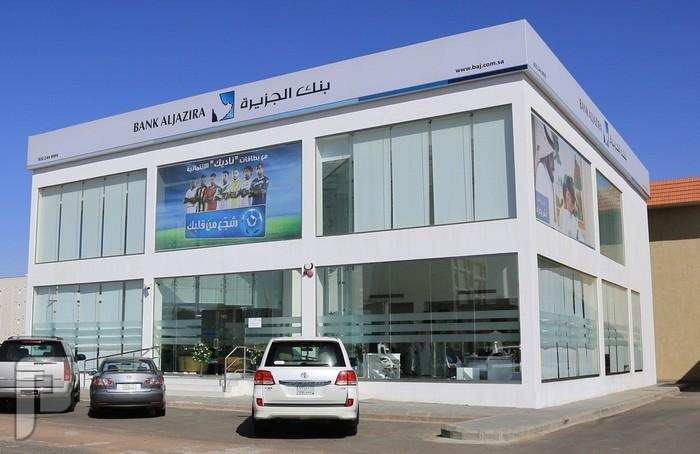 4 برامج توظيف بالرياض والمنطقة الشرقية في بنك الجزيرة 1436
