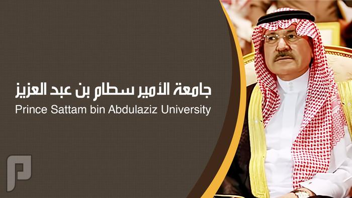 مسابقة وظائف (صحية للرجال) بجامعة سطام بن عبدالعزيز 1436