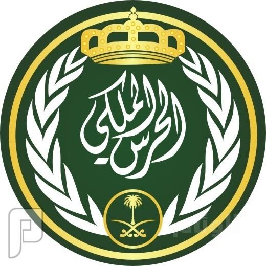الحرس الملكي يعلن وظائف عسكرية برتبة جندي لحملة الثانوية 1436