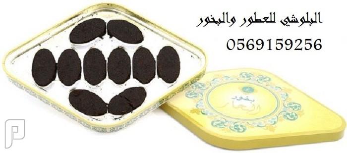 بخور ودخون ومبسوس الاماراتي من البلوشي بخور بحار