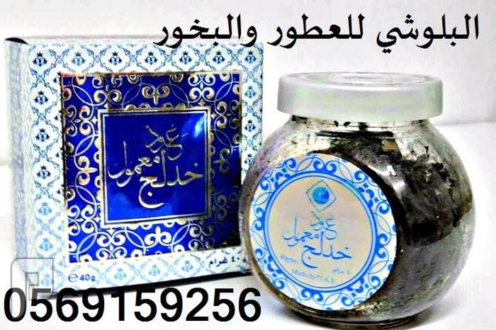 بخور ودخون ومبسوس الاماراتي من البلوشي عود معمول خدلج