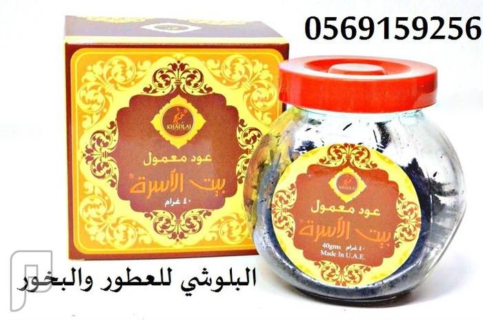 بخور ودخون ومبسوس الاماراتي من البلوشي عود معمول بيت الاسره