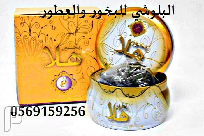 بخور ودخون ومبسوس الاماراتي من البلوشي بخور هلا