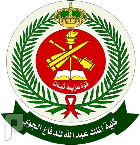 وظائف أكاديمية بكلية الملك عبدالله للدفاع الجوي بالطائف 1436