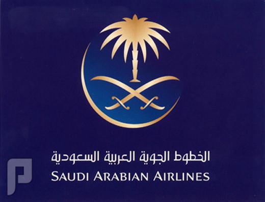 بدء القبول على وظائف (مضيف جوي) بالخطوط السعودية 1436