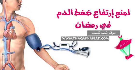 وصايا طبيعية لمنع إرتفاع ضغط الدم في رمضان لمريض الضغط :
