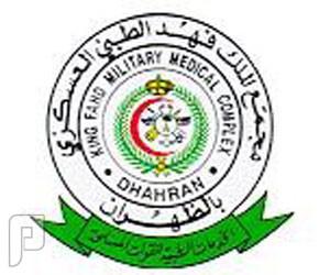 وظيفة مدير مستودعات بمجمع الملك فهد الطبي بالظهران 1436