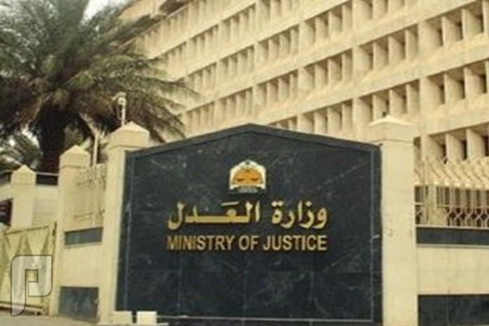 وظائف مترجمين في مختلف مناطق المملكة في وزارة العدل 1436