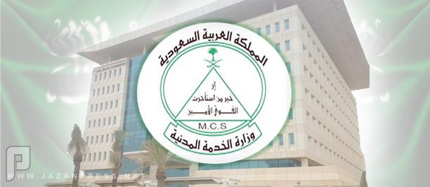 الخدمة المدنية تعلن فتح التقديم ل 5000 وظيفة تعليمية للنساء 1436
