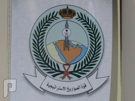 فتح باب القبول و التسجيل في قوة الصواريخ الاستراتيجية 1436