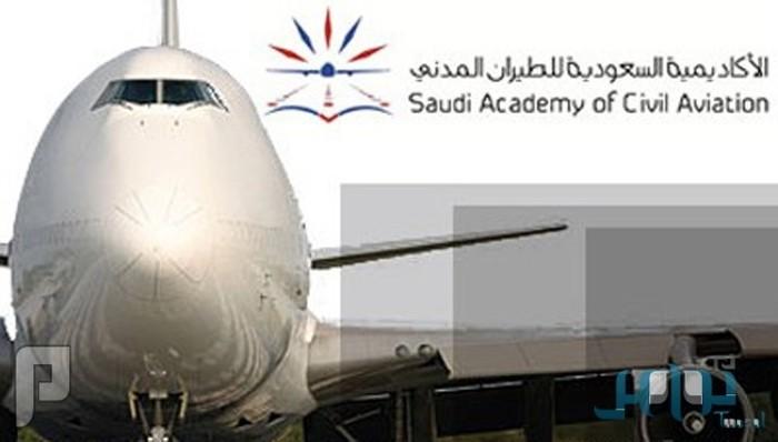 أكاديمية الطيران المدني تفتح باب القبول ببرامجها التدريبية