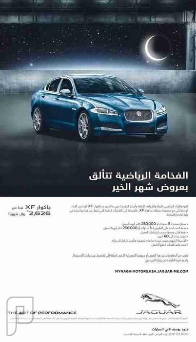 متابعة لأخر عروض السيارات فى رمضان 2015