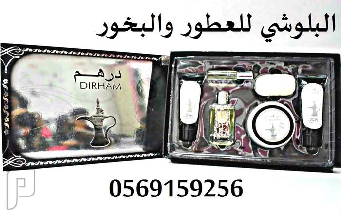 طقوم عطور ولا احلي بأسعار مميزه طقم درهم