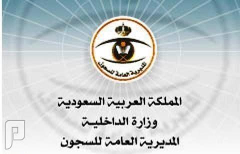 فتح القبول و التسجيل لرتبة جندي في المديرية العامة للسجون 1436