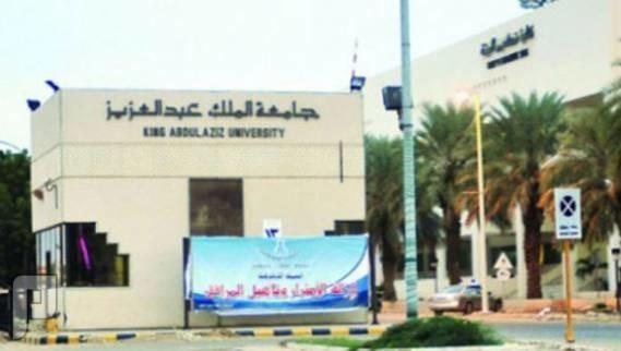 وظائف (مراسل في وكالة المشاريع) في جامعة الملك عبد العزيز 1436