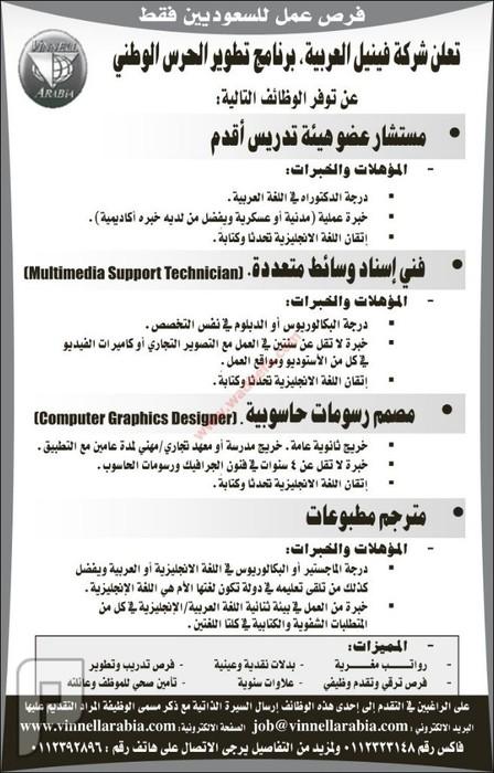 وظائف ببرنامج تطوير الحرس الوطني شركة فينيل العربية 1436 اعلان وشروط الوظائف
