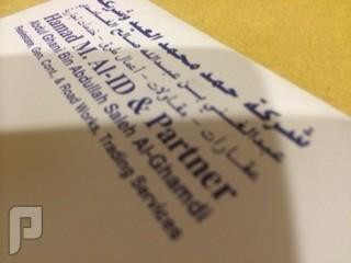 النداء الأخير لمساهمي شركة حمد العيد المتعثرة