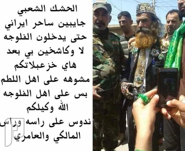 الميليشيات  التي  تحاصر  الفلوجة  يجمعون  سحرة  العالم