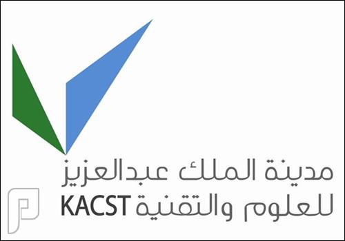 وظائف للجنسين بمدينة الملك عبد العزيز للعلوم و التقنية 1436