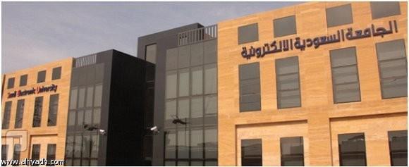 وظائف في مجال الحاسب الآلي بالجامعة السعودية الإلكترونية 1436