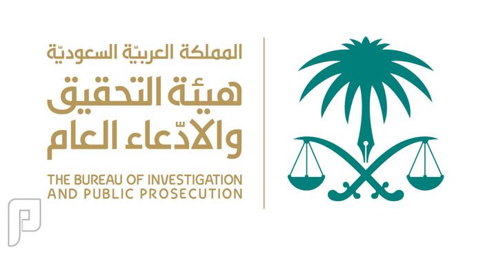 وظائف بمسمى ( كاتب ضبط ) بمختلف المناطق في هيئة التحقيق والادعاء العام 1436