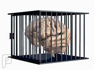 سجن بدون جدران سجن العقل