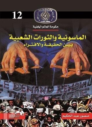 سجن بدون جدران رفعت شعارات الماسونية حتى من قبل علماء ودعاة