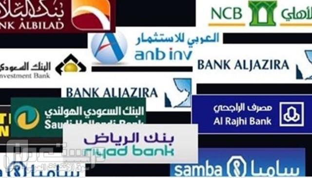 ماهو أفضل بنك يقدم قرض للمنشآت الصغيرة والمتوسطة