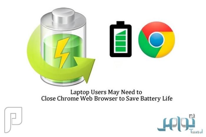 انتبه.. «جوجل كروم» أكثر متصفح يستهلك طاقة حاسوبك