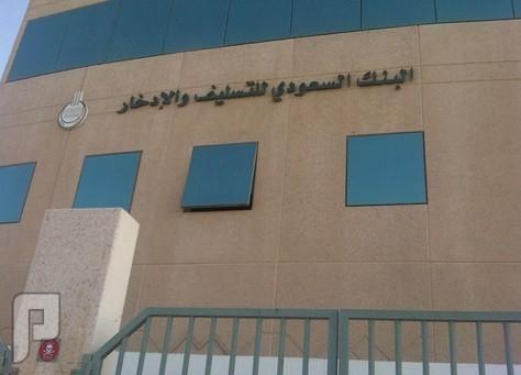 وظائف للجنسين في البنك السعودي للتسليف والإدخار وفروعه 1436