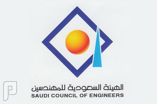 وظائف هندسية وإدارية في الهيئة السعودية للمهندسين 1436