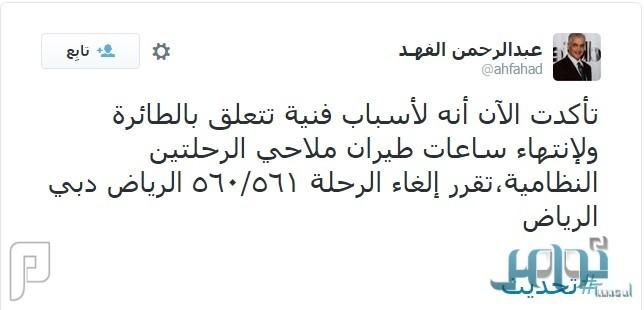 إلغاء رحلة جوية يُشعل هجوماً ضد «الخطوط السعودية» على تويتر