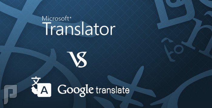 «مايكروسوفت» تنافس «جوجل» بتطبيق يترجم 50 لغة بينها العربية