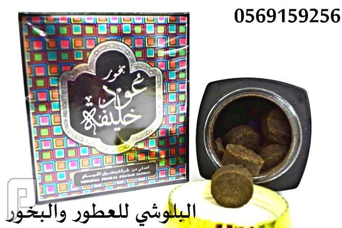 بخور ودخون ومبسوس الاماراتي من البلوشي