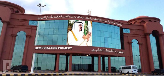 وظائف بمؤسسة الملك عبدالله العالمية للأعمال الإنسانية 1436