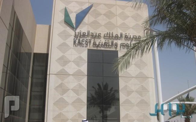 وظائف أكاديمية شاغرة بمدينة الملك عبدالعزيز للعلوم والتقنية