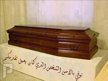 توفى بالامس الشخص الذى كان يعيق تقدمكم