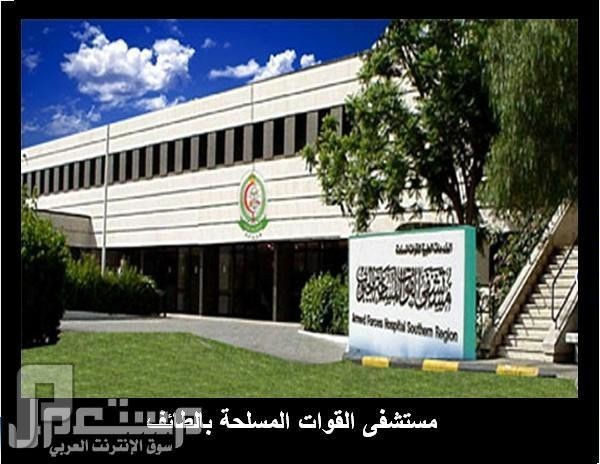 أكثر من 180 وظيفة بمستشفيات القوات المسلحة بالطائف 1436