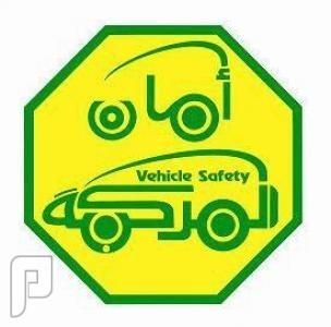 142 وظيفة شاغرة في محطات الفحص الدوري للسيارات لحملة المؤهلات من ابتدائي لجامعي في 26 مدينة ومحافظة